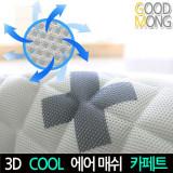 천사몽 3D 여름 쿨매트