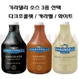 기라델리 소스 3종 / 초콜렛 / 카라멜 / 화이트초콜렛