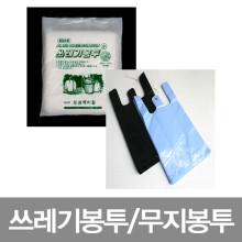 검정비닐봉투 대형비닐봉지