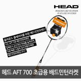 헤드 배드민턴라켓 201062 나노 AFT 700 85g 초중급