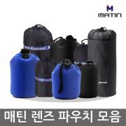 매틴 네오프렌/쿠션 카메라 렌즈파우치 모음/렌즈보호 (렌즈케이스 모음)