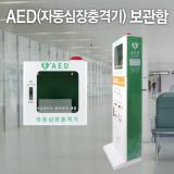 제세동기 보관함 / AED 보관함/ 자동제세동기 / 스탠드형 보관함 / 벽걸이형 보관함 / 자동심장충격기보관함 / AED케이스