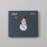 로켓트리 - 2nd EP '좋아해'