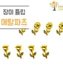 하나쭌 장미 튤립 플라워 네일 금속 메탈파츠