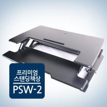 [중고]스탠딩책상 스탠워크 PSW2