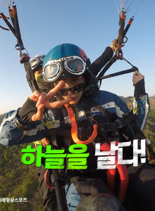 [상승비행코스]양평패러글라이딩 유명산 체험비행 양평페러글라이딩전문