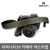 매틴 라피니타30 그린 카메라 넥스트랩 DSLR/미러리스 이탈리안 천연소가죽 카메라스트랩 국내생산 (라피니타30 그린)