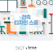 건축 디자인 스쿨