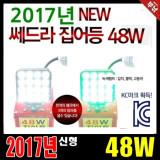2017년 쎄드라 48W 집어등) [백색/녹색/청색] 2016년 신제품 CREE사 LED 볼락 호레기 갈치 100%국내제작 (1년 A/S보장) (48와트)
