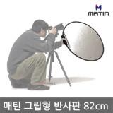 매틴 그립형 반사판 82cm 실버/화이트 조명반사판모음 M7194 (매틴 그립형 반사판 82 디퓨저 M7194-4)