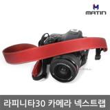 매틴 라피니타30 레드 카메라 넥스트랩 DSLR/미러리스 이탈리안 천연소가죽 카메라스트랩 국내생산 (라피니타30 레드)
