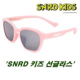 SNRD 키즈 유아동 선글라스 MS1 - 색상 Pink(Matt) : 자외선차단필수, BPA FREE, 가볍고 편안한 착용감으로 장시간사용가능
