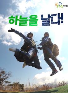[스페셜코스]양평패러글라이딩 유명산 체험비행 양평페러글라이딩전문