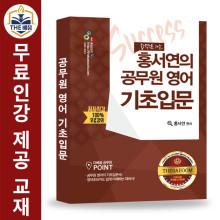 더배움 합격으로 가는 홍서연의 공무원영어 기초입문 (인강 무상제공)