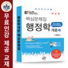 더배움 9급공무원수험서 행정학개론 문제집 김종욱 편저 (인강 무상제공)