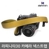 매틴 라피니타30 옐로우 카메라스트랩 DSLR/미러리스 이탈리안 천연소가죽 카메라 넥스트랩 국내생산 (라피니타30 옐로우)