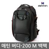 매틴 버디-200 백팩 카메라가방/DSLR백팩 고품질가방 시즌오프 (버디-200)