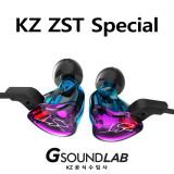 KZ ZST 스페셜 가성비이어폰