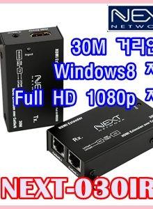 넥스트 HDMI 30M UTP 거리연장기 리피터 NEXT-030IR