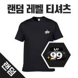 [마켓인벤] 랜덤 레벨 반팔 티셔츠