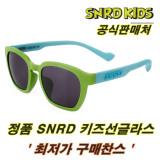 SNRD S10 유아 아기 아동 어린이 여자 남자 키즈 선글라스 - 자외선차단, kc인증, 가볍고 편안한 선글라스