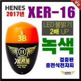 [ 헤네스-XER16 (SUPER)] 2017 신상품 주야겸용 충전식 전자찌(밝기2배증가) [최대 12개월 무이자할부] 헤네스 XER-16 녹색