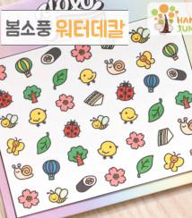 욜로비치 봄소품 워터데칼