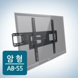 암형 TV거치대 AB-55 32~55인치