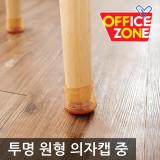 /아트사인 원형 투명 긁힘방지의자캡 중 소음 0574