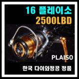 다이와 16 플레이소 2500LBD 다이와정공 정품