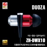 제로오디오 이어폰 ZH-DWX10 듀오자 [ZERO AUDIO 수입원]