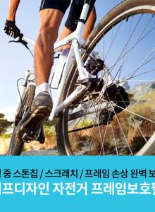 자전거보호필름 클리프디자인 PPF필름 (무광PPF/유광PPF/규격별)