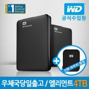 ◆정품 신형파우치증정_WD한국총판_우체국택배◆ NEW WD Elements Portable 4TB 외장하드 USB3.0 / WD 외장하드