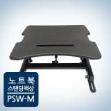 높이조절책상 스탠딩책상 프리미엄 스탠워크 PSWM 높낮이조절