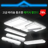 [고급형LED조명] 바리솔 초이스 홈조명 30평형 이상 홈패키지 특가 할인!!