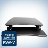 [중고][스크래치 상품 / 수도권만 배송가능]높이조절책상 스탠딩책상 프리미엄 스탠워크 PSWV(블랙) 높낮이조절