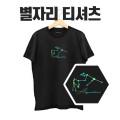 [마켓인벤] 별자리 반팔 티셔츠