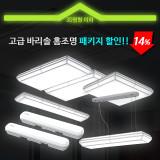 [고급형LED조명] 바리솔 초이스 홈조명 30평형 이하 홈패키지 특가 할인!!