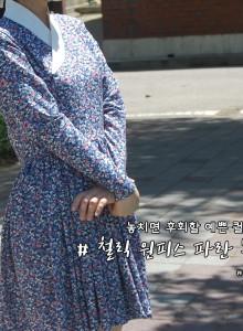 철릭원피스 파란봄꽃 핸드메이드 주문제작