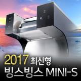 2017년 최신형 눈꽃빙수기 빙스빙스미니S / 설빙 케로스 슬러시기계 빙삭기 눈꽃제빙기 1