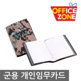 /문화산업 A7 군용 개인임무카드 40P M421-51