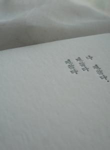 응원의말 엽서 '괜찮다'