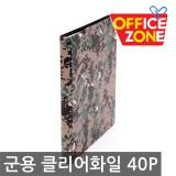 /문화산업 군용 A4 클리어 화일 40P M521-71 파일