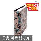 /문화산업 군용 자료집 32절 60P M670-53 클리어화일