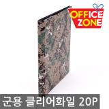 /문화산업 군용 A4 클리어 화일 20P M520-71 파일