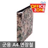 /문화산업 군용 면장철 A4 60P 원터치 장식 M671-72