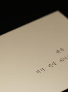 응원의말 엽서 '내가 너의 편이 되어줄게'