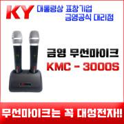 금영 무선마이크 단품 세트 KMC-3000S 노래방 행사 각종이벤트 무선마이크