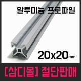 프로파일 알루미늄 2020