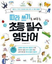 혜지원 따라 쓰기로 배우는 초등 필수 영단어 (초등영어 책 도서)